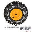 HG-K6560 HG-GST55 HG-K25 HG-GGS5562用チェーン HG-KP002 02P03Dec16 03