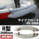 小型ボート用 フロート サイドフロート R形タイプ 安定性抜群! 2000mm HS-200R【 オプション フロート ボート ミニボート フィッシング 釣り ...