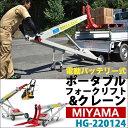 ポータブル 2WAY フォークリフト クレーン 「MIYAMA」 HG-22012【送料無料】