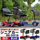 【1年保証】 車椅子 シニアカー レッド ブルー ハンドル形電動 福祉 HG-3431A【 送料無料