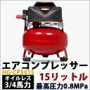 エアーコンプレッサー エアコンプレッサー オイルレス 100V HG-CP3415 3/4馬力モーター 15リットル 4ガロン 【 1005_flash 04 】