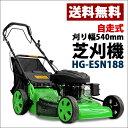 【SS期間特価】 芝刈り機 エンジン 自走式 芝刈り機 4サイクル 5馬力 HAIGE 芝刈機 横