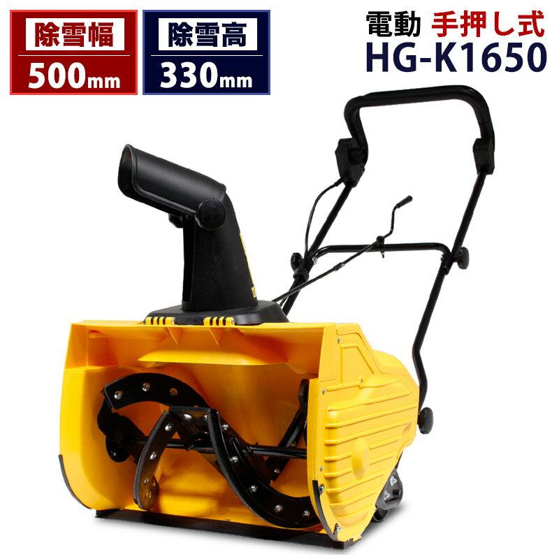 電動除雪機 HG-K1650