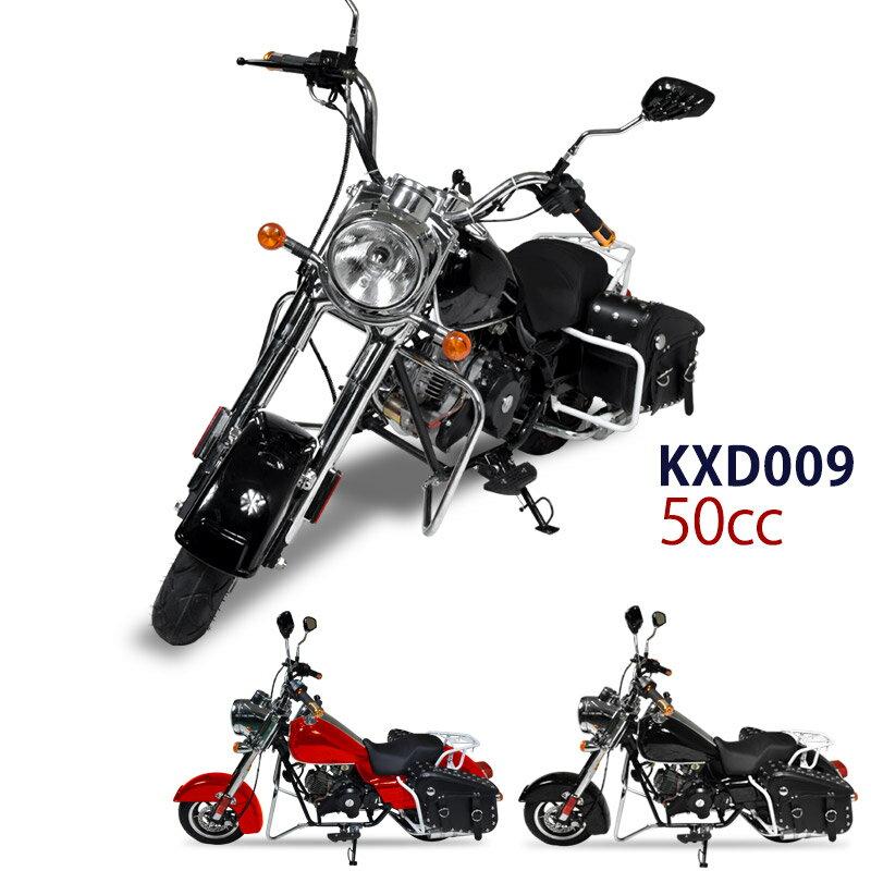 【西濃営業所止め】【ポイント倍増!】 アメリカンバイク クルーザーバイク 50cc 4サイクル チョッパーバイク クラシックバイク KXD009【 送料無料 】