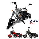 【SS期間特価】 アメリカンバイク クルーザーバイク 50cc 4サイクル チョッパーバイク クラシックバイク KXD009【 送料無料 】 特選