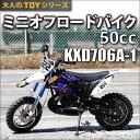 ミニオフロードバイク モトクロスバイク 50cc 2サイクル ポケットバイク KXD706A-1【 送料無料 】