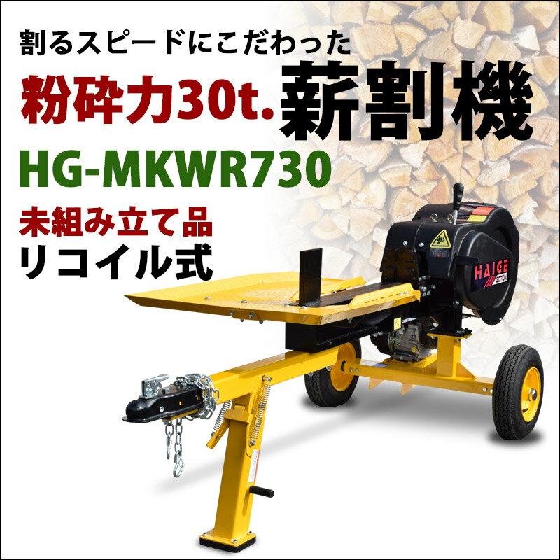 6トン薪割り機