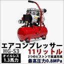 エアーコンプレッサー オイルレス ツインピストン エアコンプレッサー 100V HG-S3 1.3馬力モーター 11リットル 【 0113_flash 16 】
