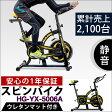 スピンバイク HG-YX-5006 小型サイズで本格トレーニング 【1年保証】【 送料無料 ルームランナー スピナーバイク スピニングバイク 効果 価格 サイクルトレーニング エクササイズバイク 効果 フィットネスバイク おすすめ 02P29Jul16 27 】