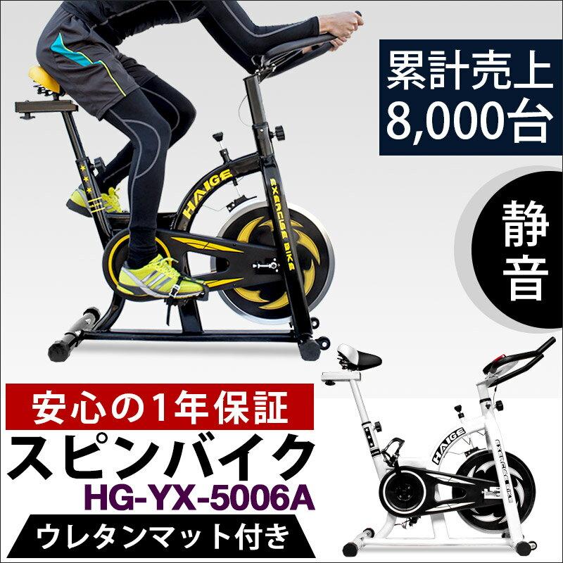 フィットネスバイク スピンバイク HG-YX-5006 小型サイズで本格トレーニング 【1…...:haige:10010205
