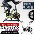 スピンバイク HG-YX-5006 小型サイズで本格トレーニング 【1年保証】【 送料無料 スピナーバイク スピニングバイク ルームランナー ダイエット器具 サイクルトレーニング エクササイズバイク フィットネスバイク おすすめ 0824楽天カード分割 31 】