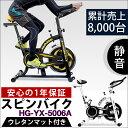 フィットネスバイク スピンバイク HG-YX-5006 小型サイズで本格トレーニング 【1年保証】【 送料無料 ルームランナー トレーニングバイク スピナーバイク スピニングバイク 価格 エクササイズバイク おすすめ 0113_flash 16 】