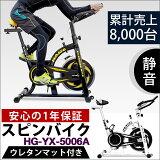 【20%OFF!6月30日14時まで】フィットネスバイク スピンバイク HG-YX-5006 小型サイズで本格トレーニング 【1年保証】【 送料無料 ルームランナー トレーニングバイク スピナーバイク スピニングバイク 価格 エクササイズバイク 0113_flash 16 】