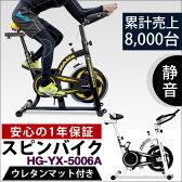 スピンバイク HG-YX-5006 小型サイズで本格トレーニング 【1年保証】【 送料無料 ルームランナー スピナーバイク スピニングバイク 効果 価格 エクササイズバイク 効果 フィットネスバイク おすすめ 02P01Oct16 29 】