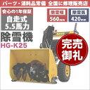 除雪機 HG-K25 5.5馬力 除雪幅56cm 最大投雪距離12m エンジン 自走式 4サイクル【
