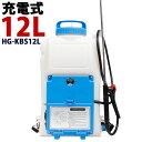 【ポイント倍増!】 電動噴霧器 充電式 背負い式 バッテリー式12リットル HG-KBS12L【
