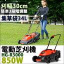 【7/20までP5倍】 電動芝刈機 電動芝刈り機 850W 刈幅