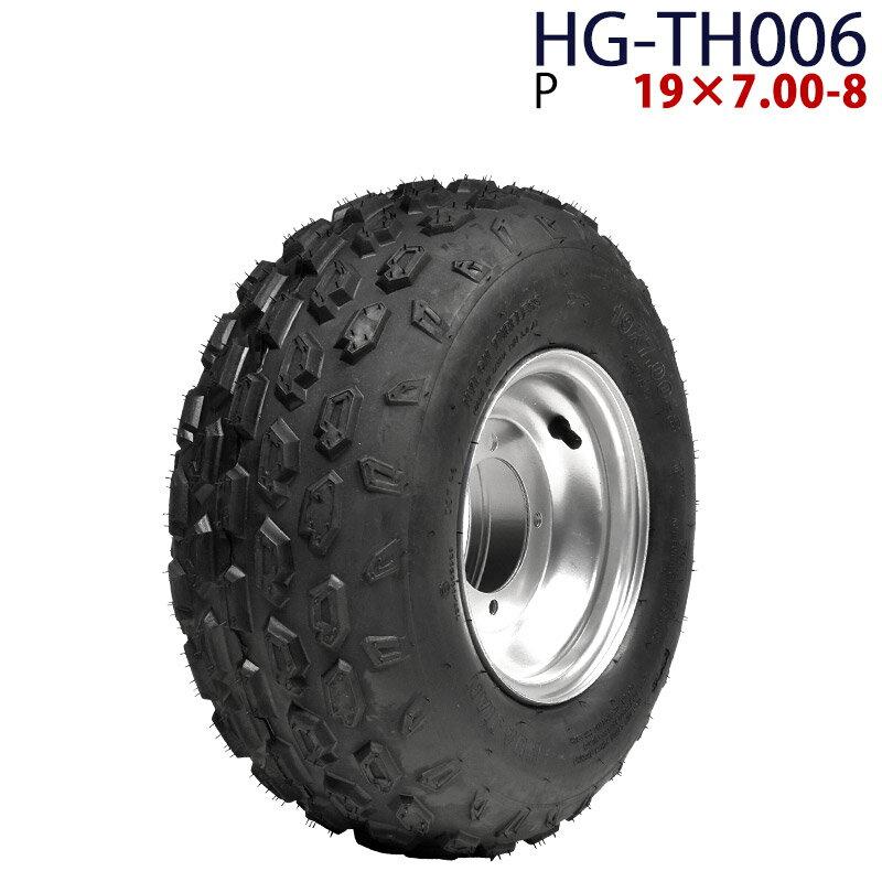 【7/20までP5倍】 四輪バギー ATV ホイール付タイヤ 8インチ 19×7.00-8 HG-TH006 ハイガー産業 P 0113flash 16 +