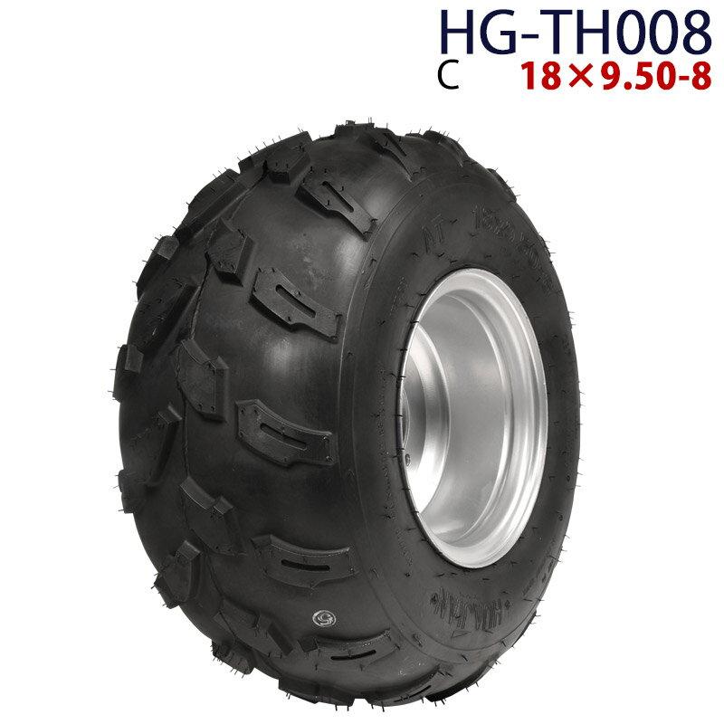 四輪バギー ATV ホイール付タイヤ 8インチ 18×9.50-8 HG-TH008 ハイガー産業 C※ 0113flash 16