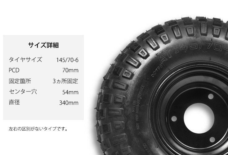 四輪バギー ATV ホイール付タイヤ 6インチ...の紹介画像2
