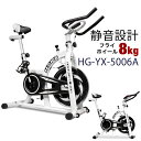 【マラソン期間P5倍!】【即納】 スピンバイク HG-YX-5006 ホワイト【1年保証】 フィ
