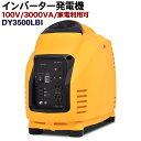 【1年保証】 静音 インバーター発電機 DY3500LBI 自家発電 ポータブル電源 バッテリー 小...