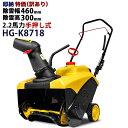 除雪機 家庭用 小型 手押し式 エンジン HG-K8718 【保証無し特価】】 2.2馬力 除雪幅4...