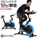 【1年保証】 エアロフィットネス ライトブルー バイク 静音 家庭用 エアロ バイク ビクス HG-...