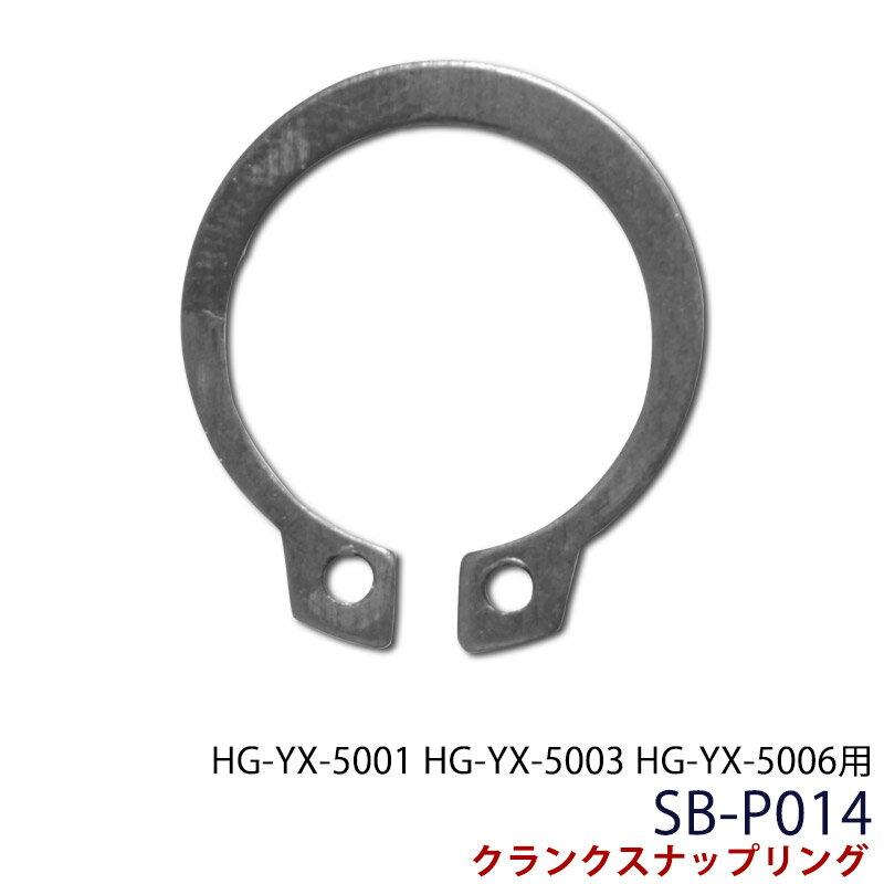 YX-5001、HG-YX-5003、YX-5006スピンバイク用 クランクのスナップリング×1 SB-P014 +