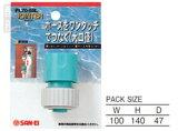 三栄水栓製作所:ジョイント(大口径) <PL70-50L> 型式:PL70-50L