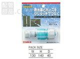 三栄水栓製作所:ネジニップル(オン)セット <PL70-20S> 型式:PL70-20S