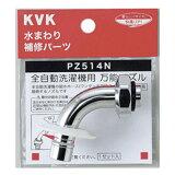 KVK:ツバ付自動洗濯機用吐水口回転形水栓用ノズル 型式:PZ514N