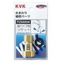 KVK:銅パイプ用ソケット  型式:PZ666W