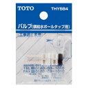 TOTO:横給水ボールタップ用バルブ  型式:THY584