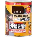 カンペハピオ:ALESCO サビテクト 0.8L こげちゃ色 109-016-0.8 型式:109-016-0.8
