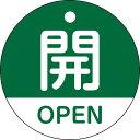 【スーパーSALE対象商品】緑十字 バルブ開閉札 開・OPEN(緑) 特15−320B 50mmΦ 両面表示 PET ( 157112 ) (株)日本緑十字社
