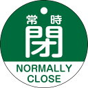 ショッピング照明 緑十字 バルブ開閉札 常時閉(緑) 特15−323B 50mmΦ 両面表示 PET 157142 ( 157142 ) (株)日本緑十字社