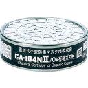 シゲマツ 防毒マスク吸収缶有機ガス用 CA-104N2/OV ( CA104N2OV ) (株)重松製作所
