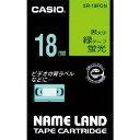 ショッピングカシオ カシオ ネームランド用蛍光緑色テープに黒文字18mm XR-18FGN ( XR18FGN ) カシオ計算機(株)