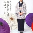 Kimono - 【送料無料】阿波しじら織 綿単衣長羽織《お仕立て上がり》 阿波しじら織羽織り 白地にビビッドチェック No.H23(肩すべり付)
