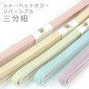 三分紐 正絹 パステルカラー 白ライン ストライプ シャーベットカラー 縞柄 リバーシブル三分紐【メール便OK】