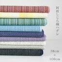 しじら織り 1m 阿波しじら織 サンプル生地 はぎれ 木綿 綿100% 日本製 巾38cm×1m【メール便OK】
