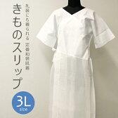 礼装用きものスリップ 3L 日本製 肌襦袢 定番 和装肌着 着物スリップ〔大きいサイズ 3L〕No.630【メール便OK】