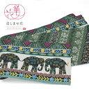 半巾帯 長尺 絹交織 染リバーシブル半幅帯 《召しませ花》アフリカンジャガード柄に象