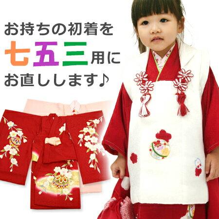 お宮参りの初着(産着)着物を七五三用にお直しいたします!たとう紙&かわいい刺繍半衿プレゼン…...:haimuraya:10002700