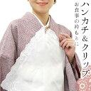お食事の衿もとに 舞妓さんもご愛用♪ハンカチ&クリップ ブーケレース刺繍とクリスタル付クリップ (3色) 【メール便OK】
