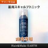 【髪の毛のプロが開発した医薬部外品】薬用スキャルプトニック 10P07Feb16