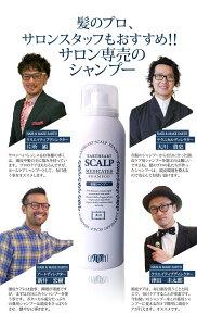 【髪の毛のプロが開発した医薬部外品】サロン専売品・薬用スキャルプシャンプー10P07Feb16