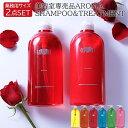 【美容室専売品】プロ品質の成分と選べる香り◎アロマシャンプー...