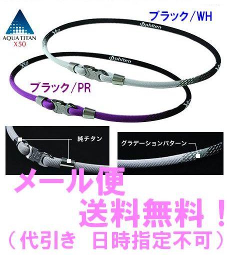 【ゆうメール選択で送料無料】ファイテン RAKUWAネックX50 ハイエンド モデル 50cm